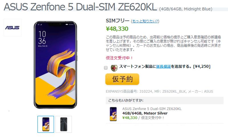 EXPANSYS ASUS ZenFone 5 商品ページ