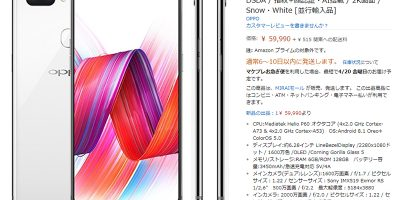 Amazon.co.jp OPPO R15 商品ページ