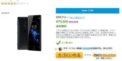 EXPANSYS Sony Xperia XZ2 商品ページ