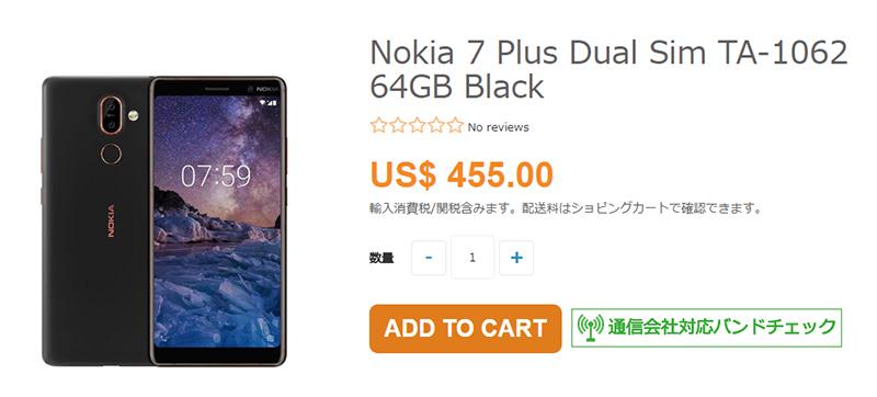 ETOREN Nokia 7 Plus 商品ページ