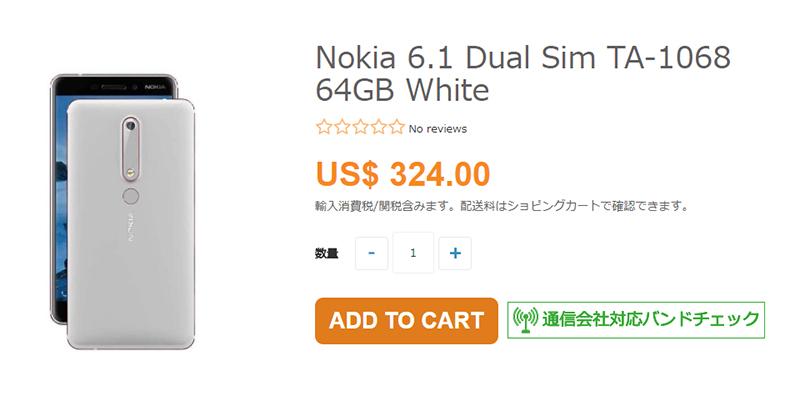 ETOREN New Nokia 6(2018) 商品ページ