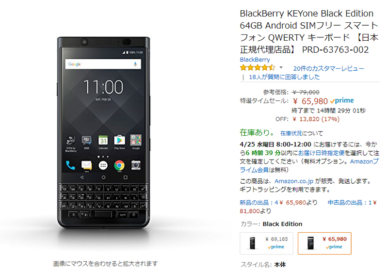 Amazon.co.jp BlackBerry KEYone 商品ページ