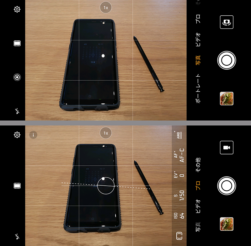 Huawei P20 Proのカメラ撮影画面