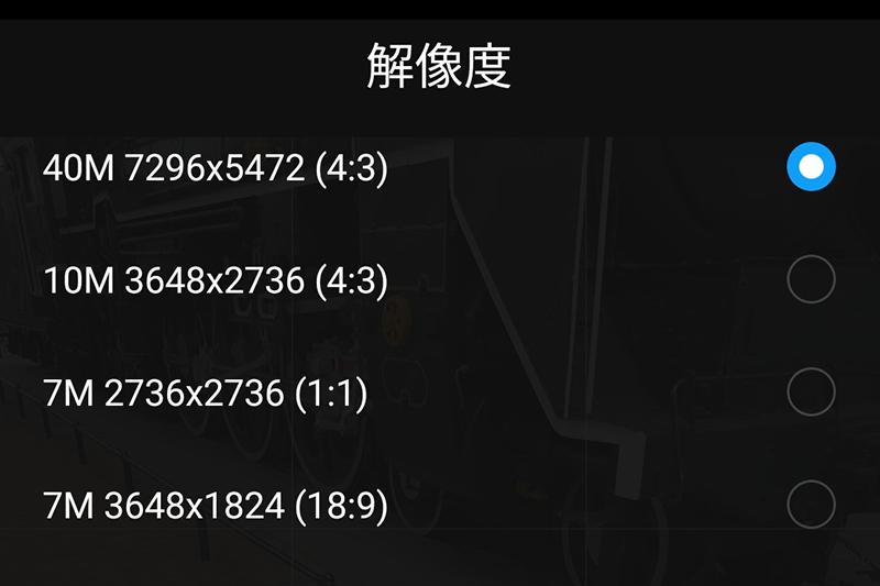 Huawei P20 Proのカメラ設定画面