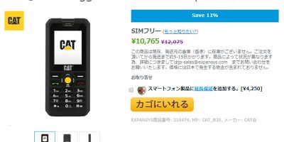 EXPANSYS CAT B30 商品ページ