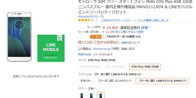 Amazon.co.jp Motorola Moto G5S Plus 商品ページ