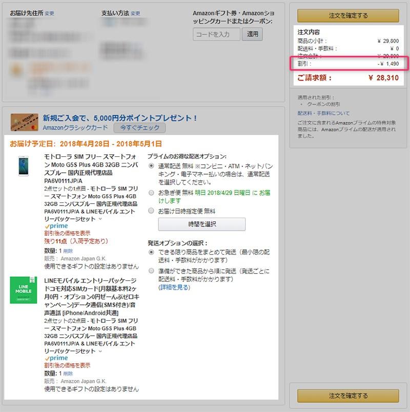 Amazon.co.jp Motorola Moto G5S Plus 購入費用
