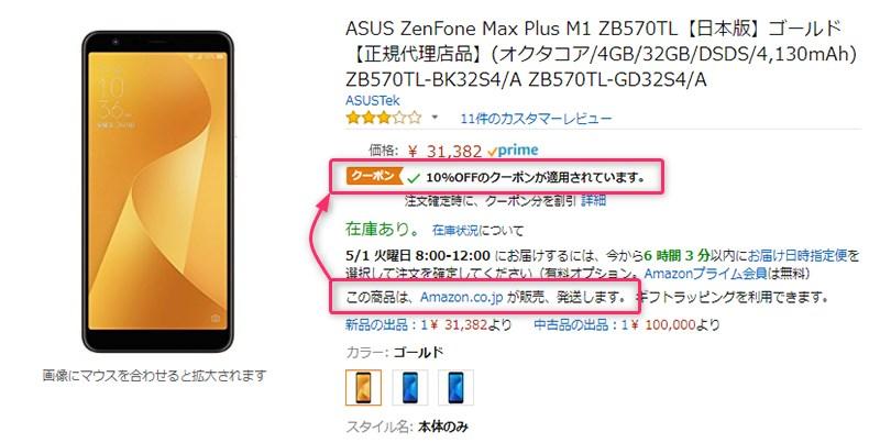 Amazon.co.jp ASUS ZenFone Max Plus(M1) 商品ページ