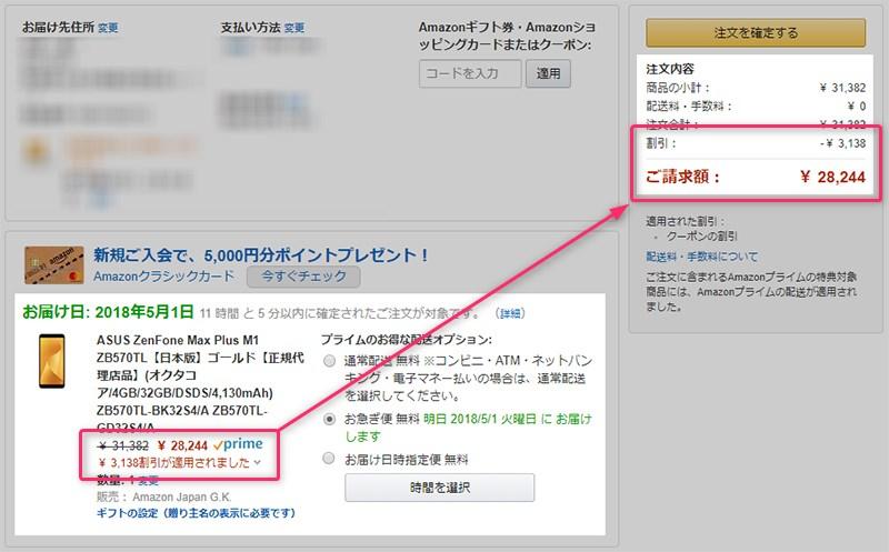 Amazon.co.jp ASUS ZenFone Max Plus(M1) 購入費用