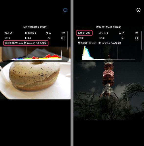 Huawei P20 Pro ギャラリーアプリ