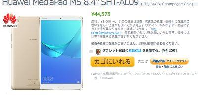 EXPANSYS Huawei MediaPad M5 商品ページ