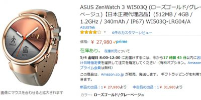 Amazon.co.jp ASUS ZenWatch 3 商品ページ