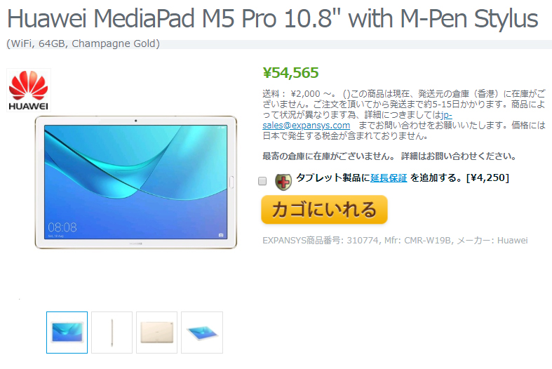 """EXPANSYS Huawei MediaPad M5 Pro 10.5"""" 商品ページ"""