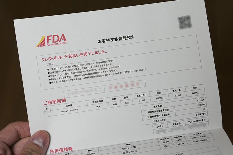 FDAの支払情報控え