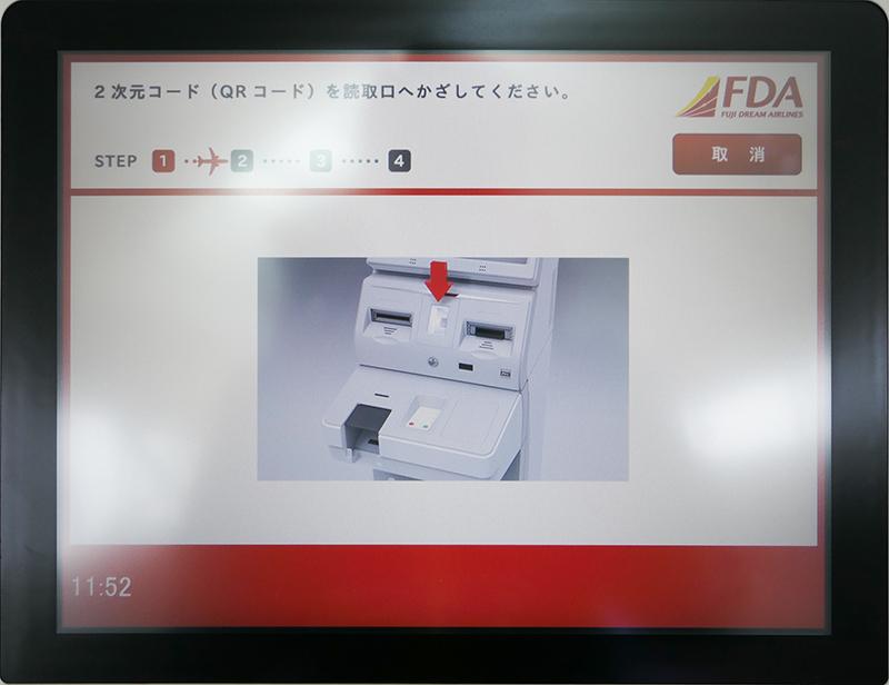 FDAの自動チェックイン機
