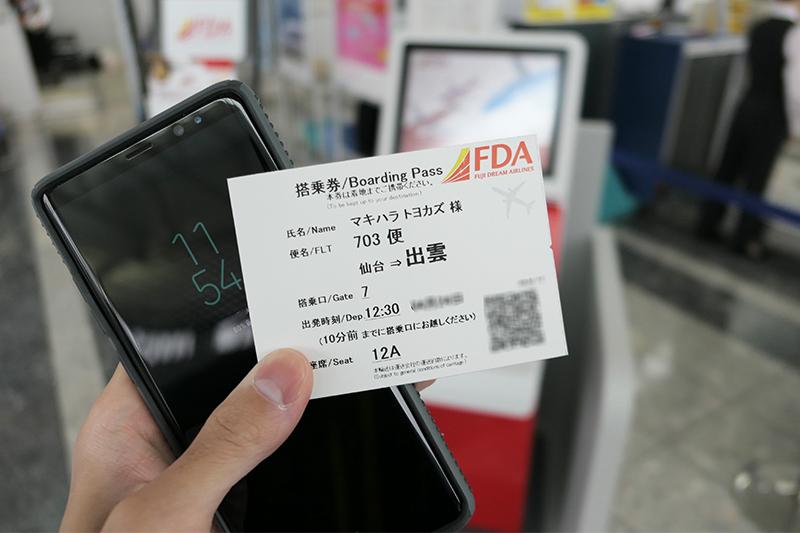 FDAの搭乗チケット