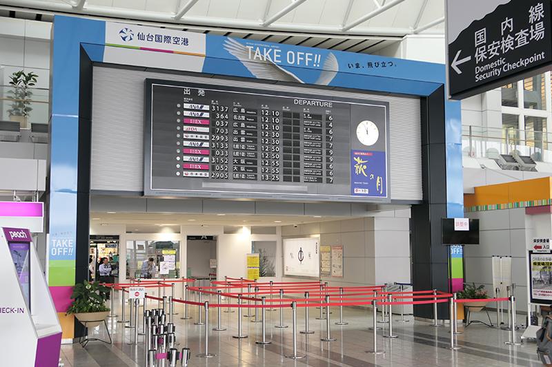 仙台国際空港の保安検査場入口