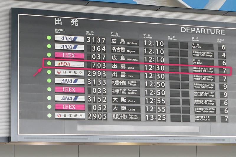 仙台国際空港の国内線フライトスケジュール
