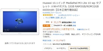 Amazon.co.jp Huawei MediaPad M3 Lite 10 wp 商品ページ