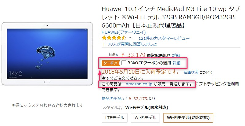 Amazon.co.jp Huawei MediaPad M3 Lite 10 wp 商品ページ
