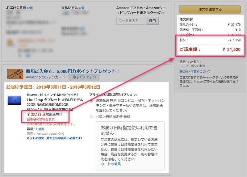 Amazon.co.jp Huawei MediaPad M3 Lite 10 wp 購入費用