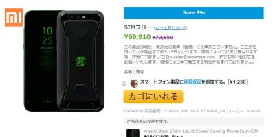 EXPANSYS Black Shark 商品ページ