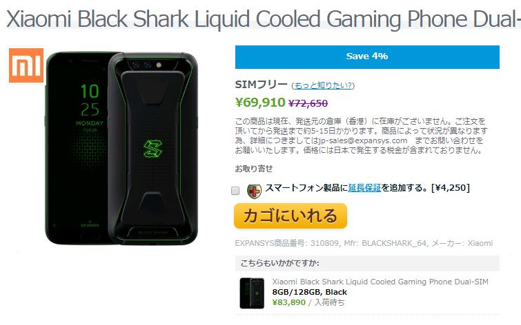 EXPANSYS Black Shark 商品ページ