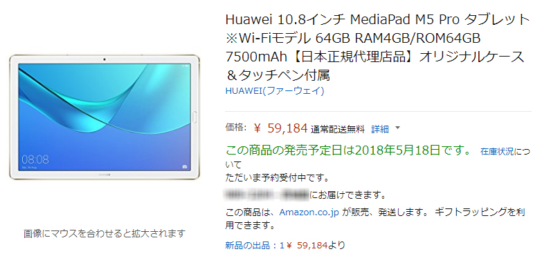 Amazon.co.jp Huawei MediaPad M5 Pro 商品ページ