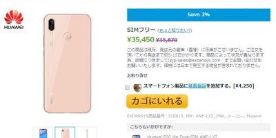 EXPANSYS Huawei P20 lite 商品ページ