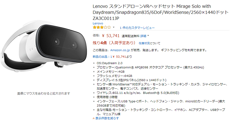 Amazon.co.jp Lenovo Mirage Solo 商品ページ