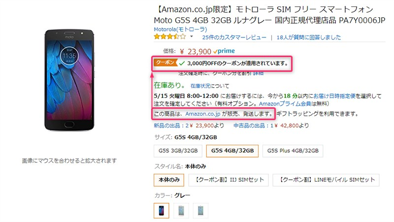 Amazon.co.jp Motorola Moto G5S 商品ページ