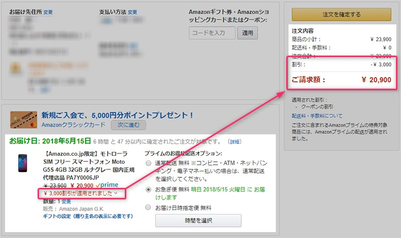 Amazon.co.jp Motorola Moto G5S 購入費用