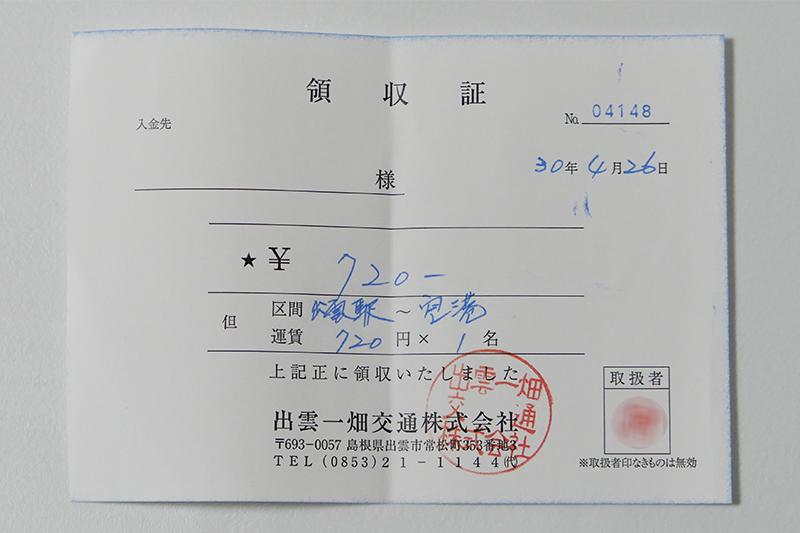 出雲空港バス車内で発行した領収書