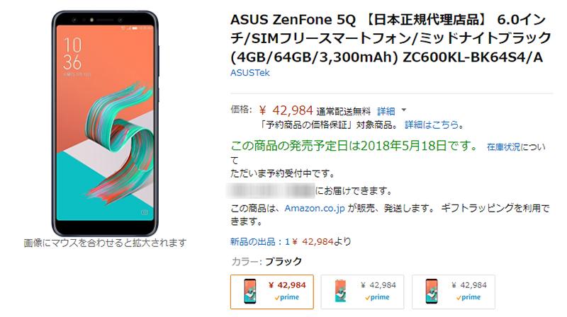 Amazon.co.jp ASUS ZenFone 5Q 商品ページ