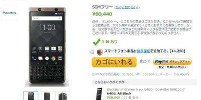 EXPANSYS BlackBerry KEYone Bronze Edition 商品ページ