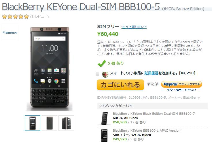 EXPANSYS BlackBerry KEYone Bronze Edition 商品ページ