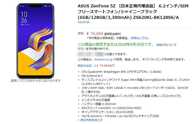 Amazon.co.jp ASUS ZenFone 5Z 商品ページ