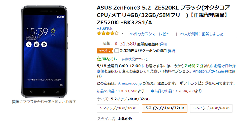 Amazon.co.jp ASUS ZenFone 3 商品ページ