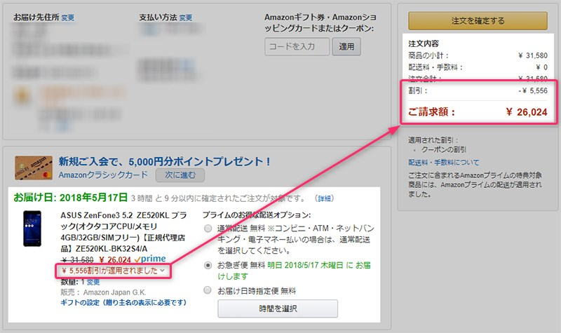 Amazon.co.jp ASUS ZenFone 3 購入費用