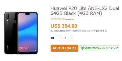 ETOREN Huawei P20 lite 商品ページ