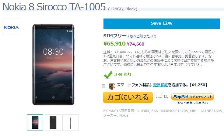 EXPANSYS Nokia 8 Sirocco 商品ページ
