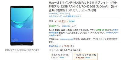 Amazon.co.jp Huawei MediaPad M5 商品ページ