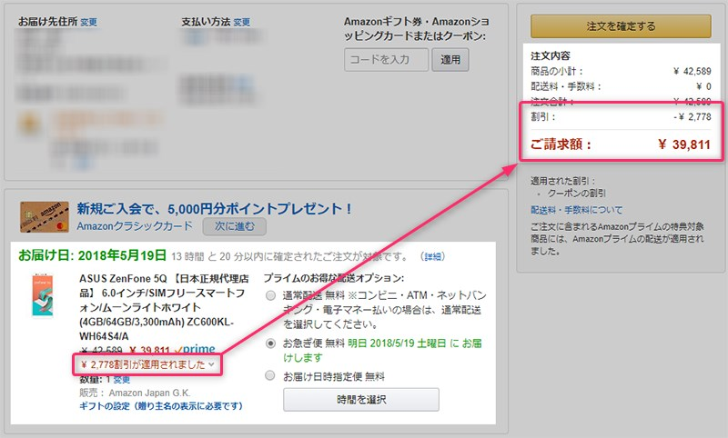 Amazon.co.jp ASUS ZenFone 5Q 購入費用