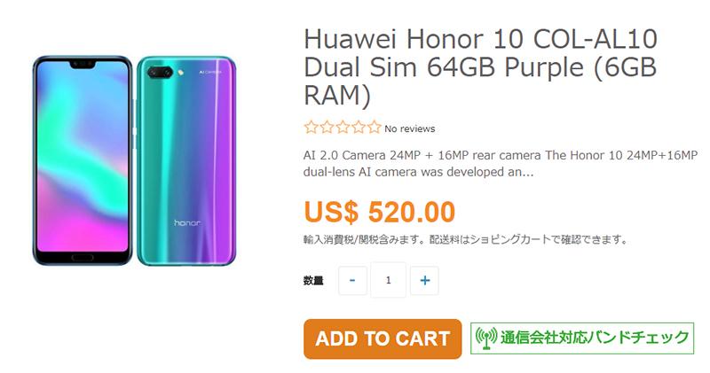 ETOREN Huawei Honor 10 商品ページ