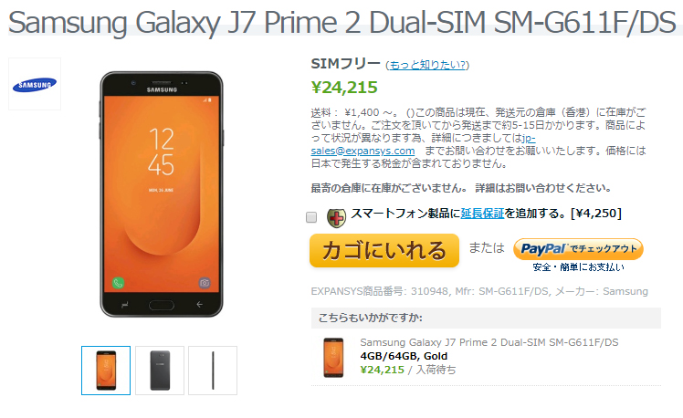 EXPANSYS Samsung Galaxy J7 Prime 2 商品ページ