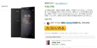 EXPANSYS Sony Xperia L2 商品ページ
