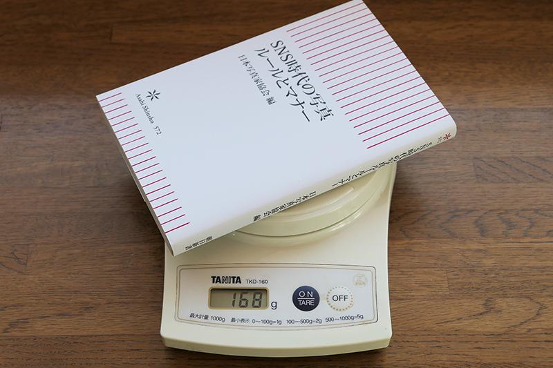 書籍(新書)の重さ