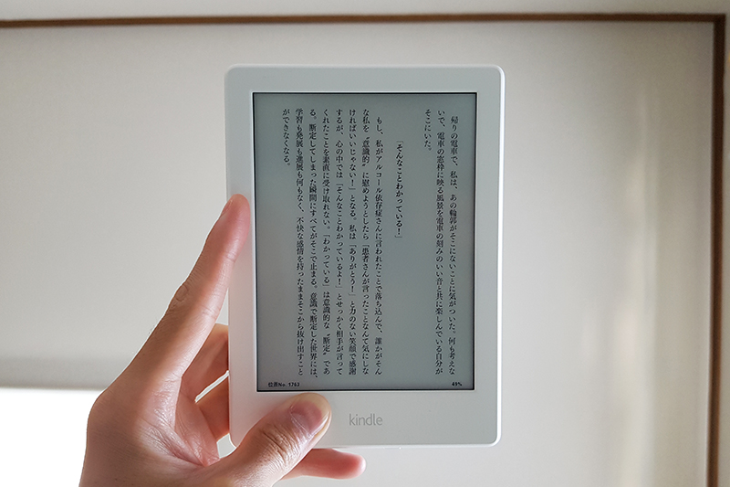 Amazon Kindle キンドル