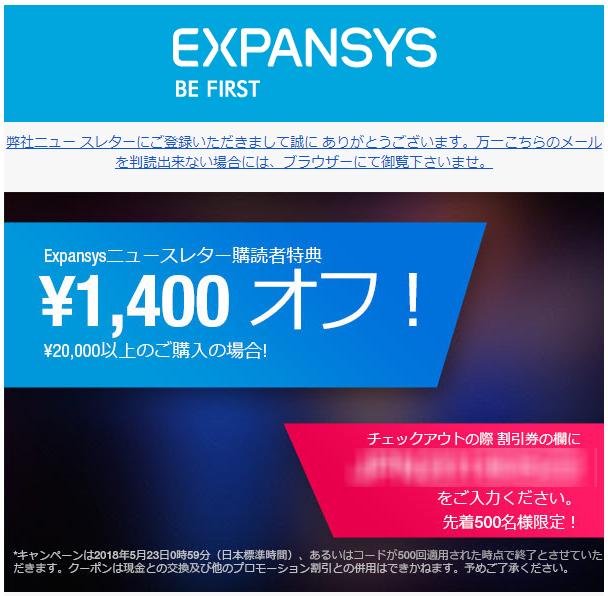 EXPANSYS ニュースレター(メールマガジン)