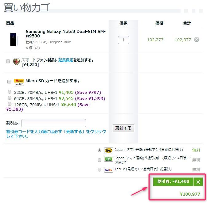 EXPANSYS Samsung Galaxy Note8 購入費用